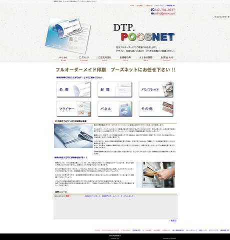 プーズネット DTP(印刷)部門ホームページ