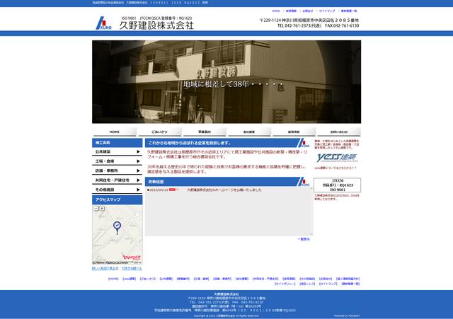 相模原 建築・土木ゼネコン 久野建設様ホームページ