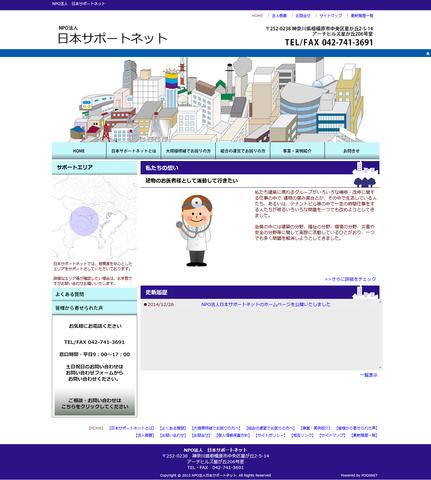 NPO法人 日本サポートネット