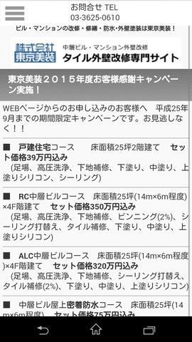 中層ビル・マンション外壁改修専門店「東京美装」 リニューアル