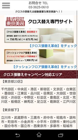 壁紙・クロス張替え専門サイト 東京美装 リニューアル