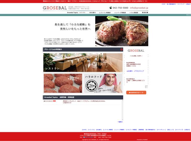 飲食店コンサルタント・総合フードプロデュースの株式会社GROSEBAL