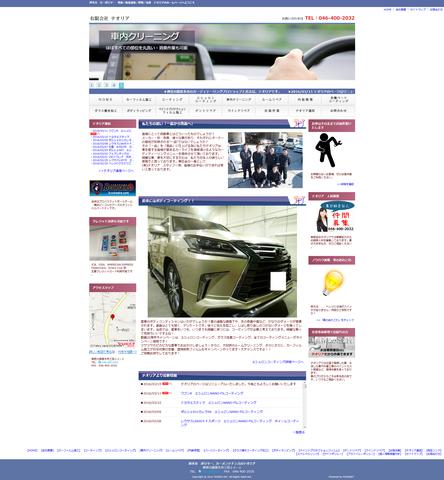 厚木市 ポリマーコーティング テオリア様リニューアル
