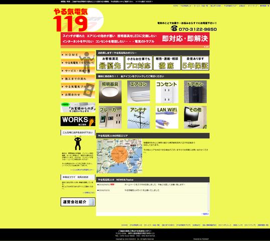 ご家庭の電気工事はやる気電気119へ! 相模原 やる気電気119番様WEBページ
