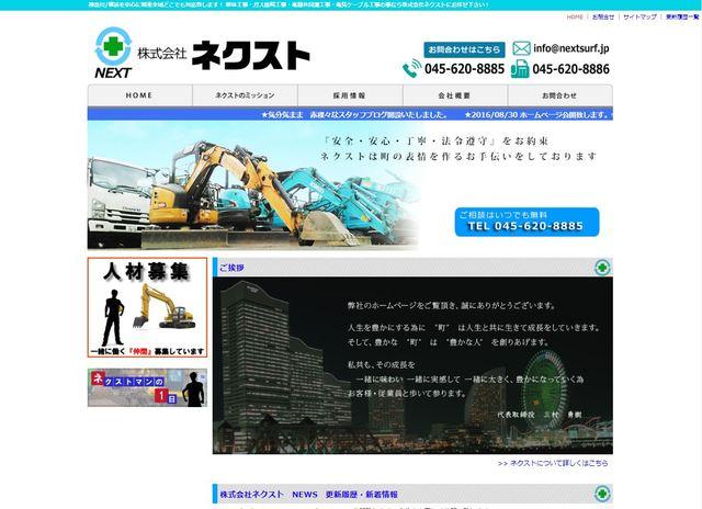 株式会社ネクスト様 ホームページ制作 スマホサイト対応