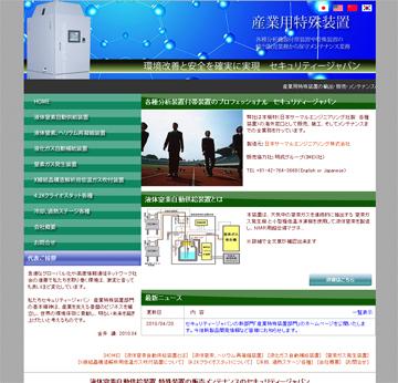 産業特殊装置(液体窒素自動供給装置など)の輸出販売・メンテナンス セキュリティージャパン
