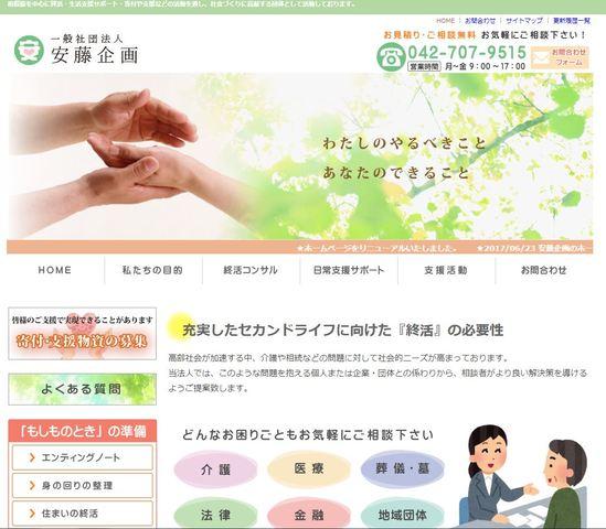 一般社団法人 安藤企画様 ホームページ制作 スマホサイト対応