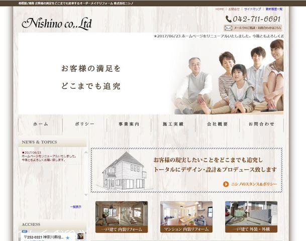 株式会社ニシノ様 ホームページ制作 スマホサイト対応