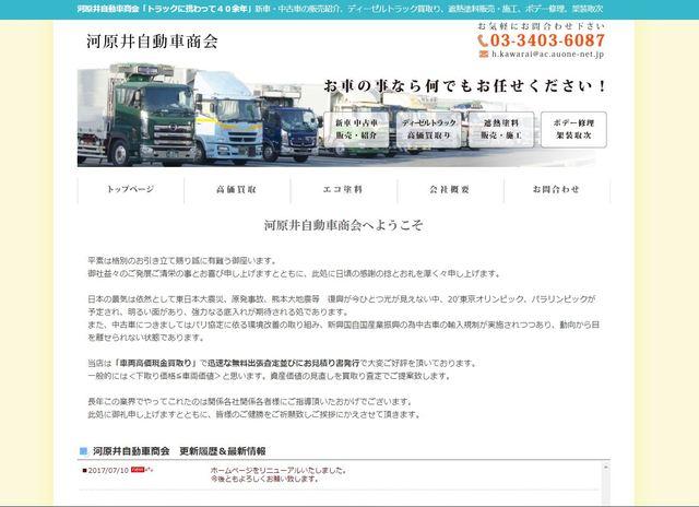 河原井自動車商会様 ホームページ制作 スマホサイト対応