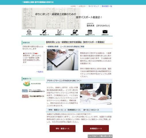 株式会社東京美装様 一級建築士独学支援講座サイト制作
