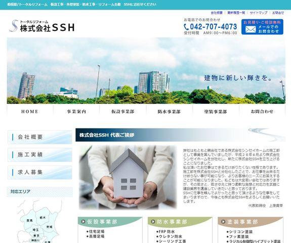 株式会社SSH様 ホームページ制作 スマホサイト対応