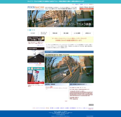 弊社ネットワークカメラページのリニューアル