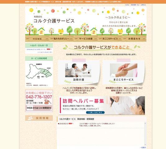 コルク介護サービス様WEBページ制作