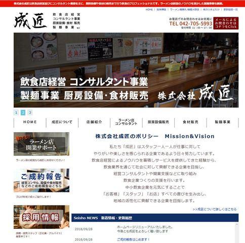 株式会社成匠(せいしょう) ラーメン清勝丸、串カツ きよたか、飲食店運営
