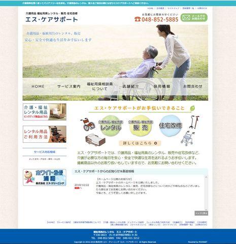 株式会社 エス・クリーニング エスケアサポート様のWEBページ