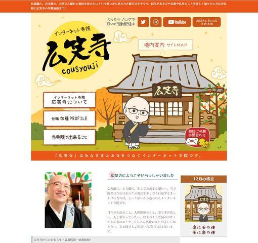 インターネット寺院 広笑寺様 WEBサイト作成
