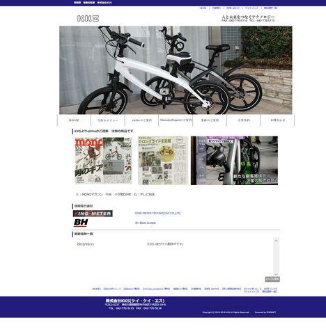 株式会社KKS(ケイ・ケイ・エス)様 WEBページ