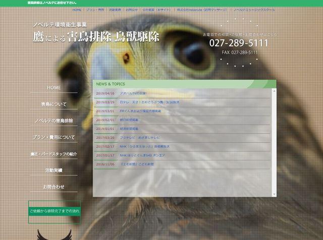 (株)ノベルテ 鷹を使った害鳥排除 環境衛生事業部様WEBページ
