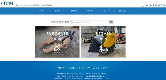 中古アタッチメントの専門商社 東方商事仲介  042-733-8008様 WEBページ制作