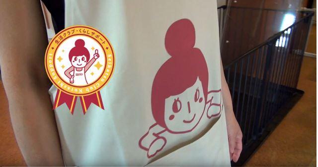 動画制作 生活クラブ神奈川様 くらしサポートご案内動画