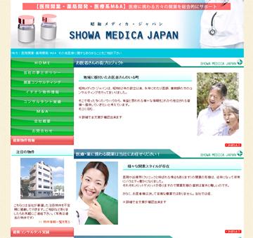 相模原 調剤薬局・開発コンサルティング 昭和メディカ・ジャパン