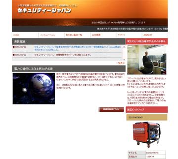 発電機販売 セキュリティージャパン