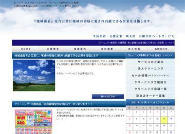 埼玉県桶川市 生活密着企業 有限会社 ハートサービスのホームページ