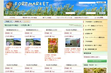 農産物・お米のオンラインショップ フォートマーケット【公開終了】