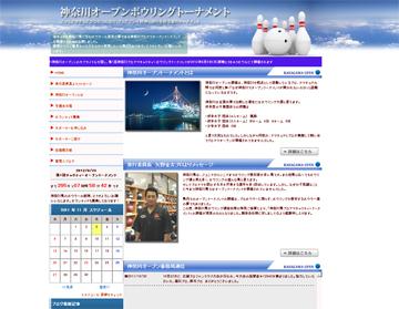 神奈川ボウラーの夢 神奈川オープン公式サイト