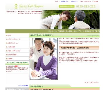 老人ホーム・介護施設・高齢者住宅の全国検索 シニアライフサポート