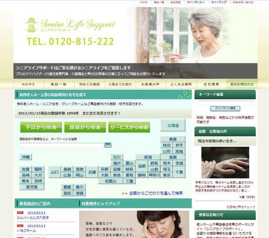 【リニューアル】 老人ホーム・介護施設・高齢者住宅ご紹介 シニアライフサポート