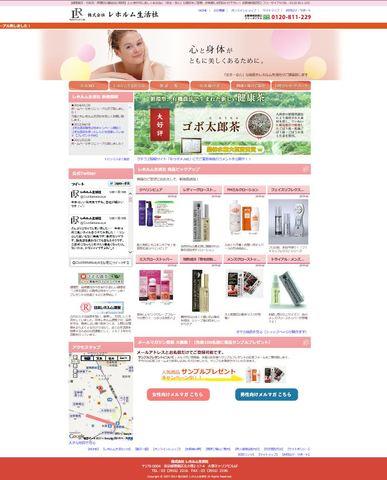 株式会社レホルム生活社様 ホームページリニューアル