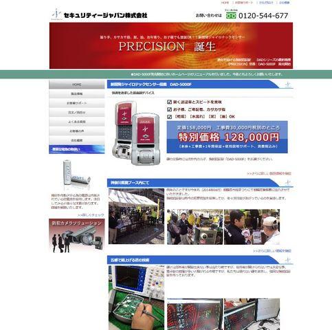 鍵 交換 は指紋認証錠へ セキュリティージャパン様WEBページリニューアル