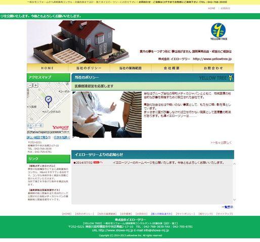 医療の未来を考える イエローツリー様WEBページ