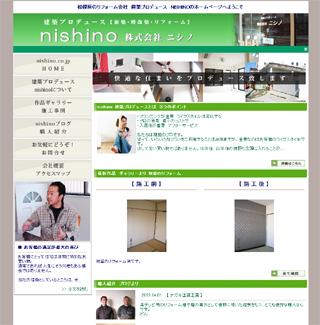 建築プロデュース NISHINO