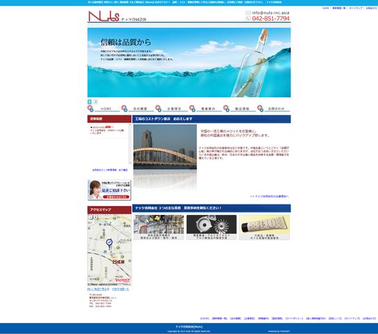 中国生産のメリットを御社に ナッツ合同会社様WEBページ