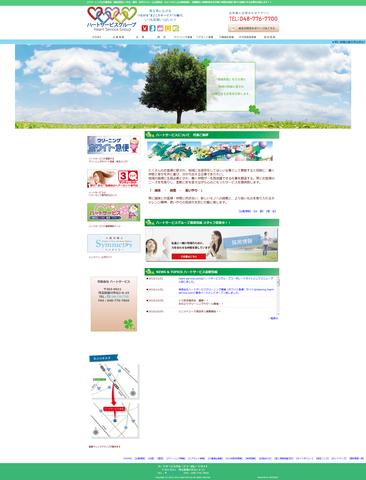 埼玉 生活密着総合サービス企業 ハートサービスグループ 全面リニューアル