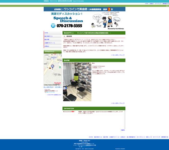 模原駅前 TOEIC900点 国連英検A級取得者の英会話教室 Speech & Discussion様WEB