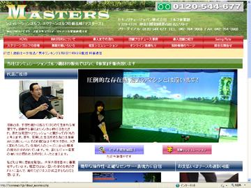 スクリーンゴルフのセキュリティージャパン