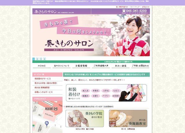 葵きものサロン様 ホームページ・スマホページ制作