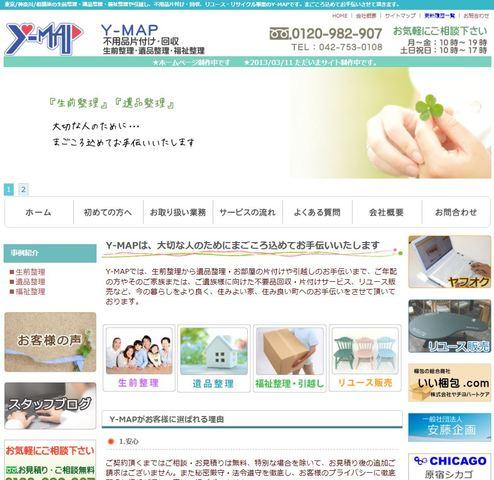 相模原 遺品整理・生前整理 Y-MAP ホームページ制作 スマホサイト対応