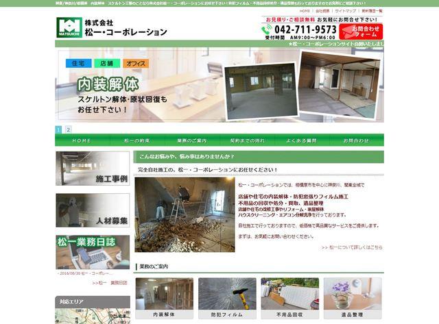 相模原 内装解体 株式会社松一・コーポレーション様 WEBページ