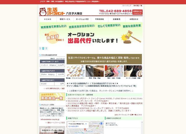 生活リサイクルセンター様 ホームページ制作