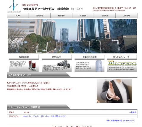 リニューアル セキュリティージャパン グローバルサイト