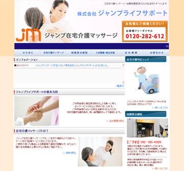 【リニューアル】相模原 在宅介護マッサージと治療院 ジャンプライフサポート