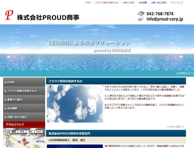株式会社PROUD商事(プラウド商事) LEDソリューションの最前線【公開終了】