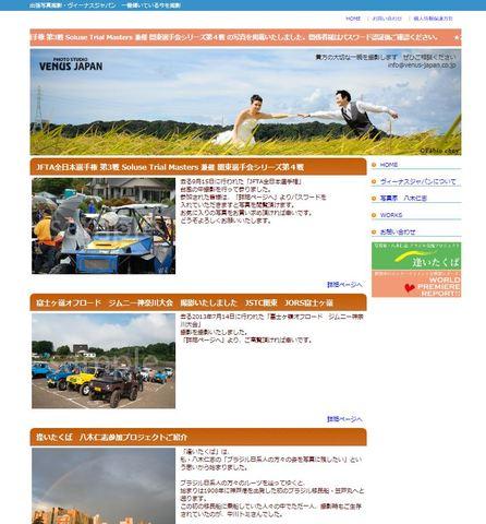 ヴィーナスジャパン様WEBサイト