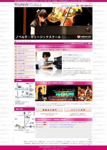 ノベルテ・ミュージックスクール ホームページリニューアル