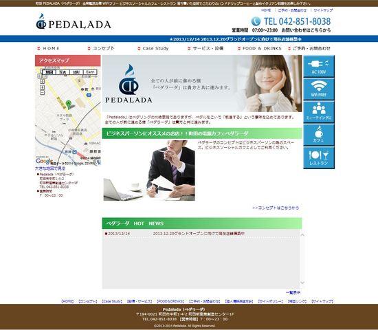 町田 PEDALADA様 ホームページ制作