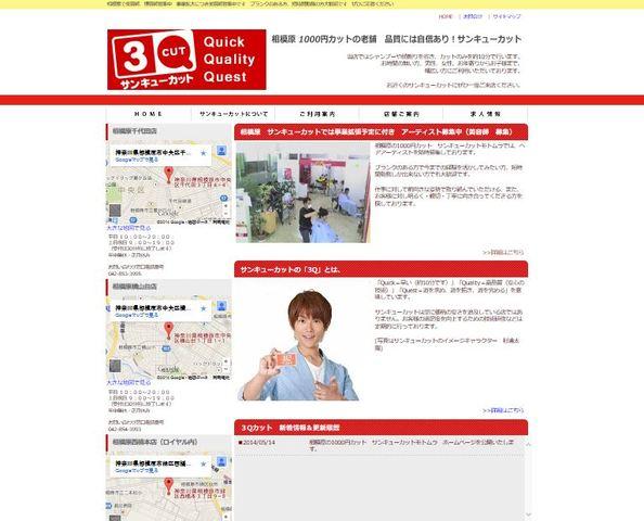 相模原1000円カットサンキューカットモトムラ様WEBページ